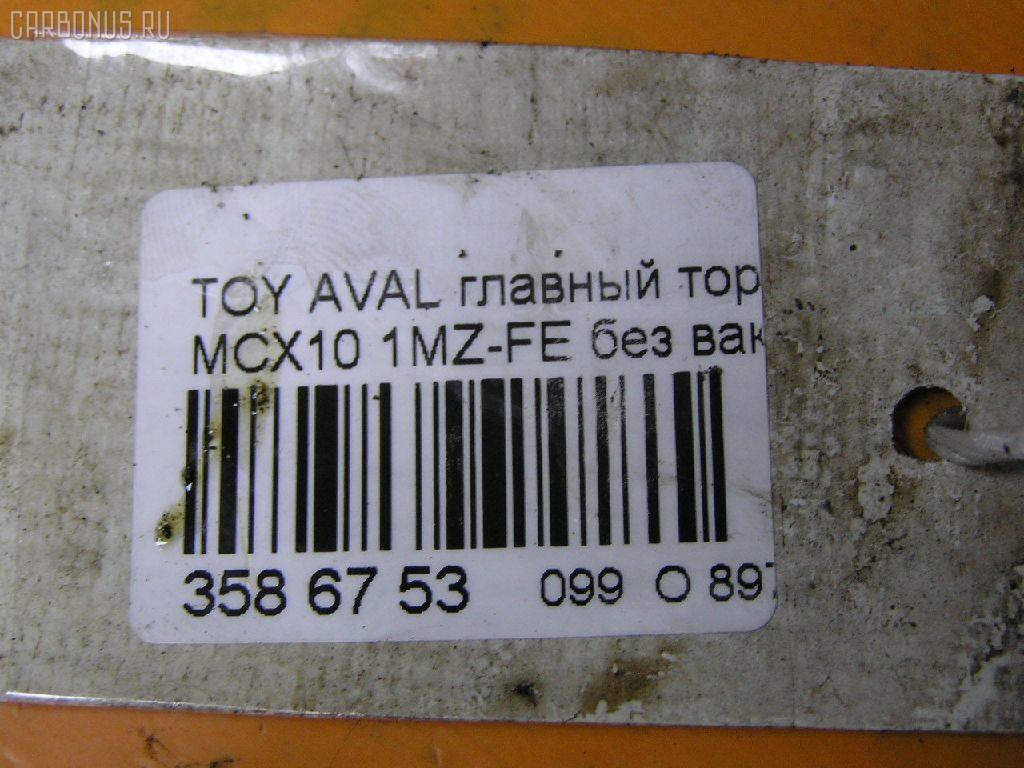 Главный тормозной цилиндр TOYOTA AVALON MCX10 1MZ-FE Фото 3