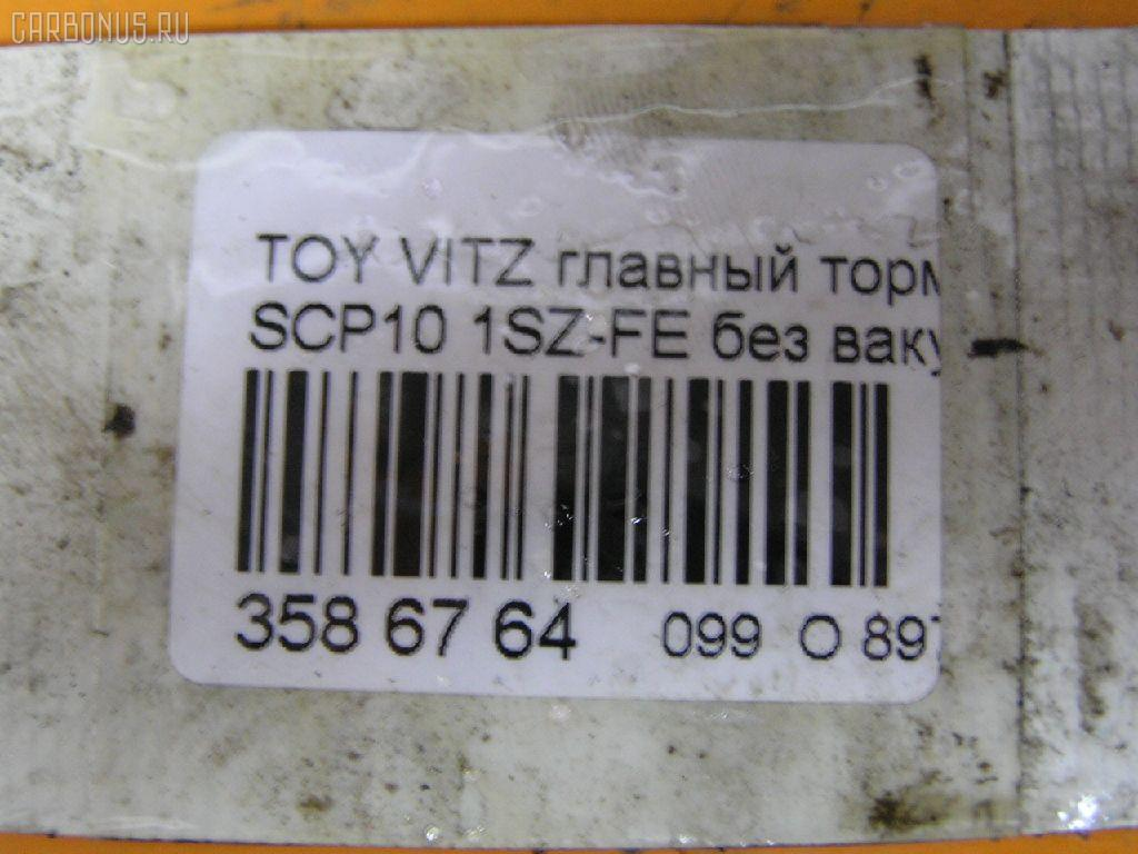 Главный тормозной цилиндр TOYOTA VITZ SCP10 1SZ-FE Фото 4