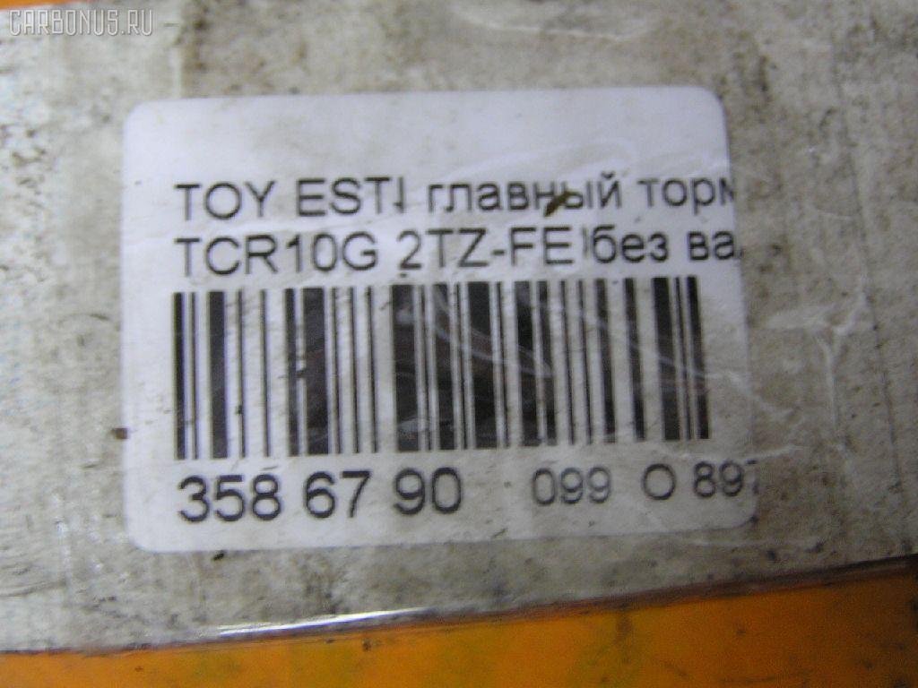 Главный тормозной цилиндр TOYOTA ESTIMA EMINA TCR10G 2TZ-FE Фото 3