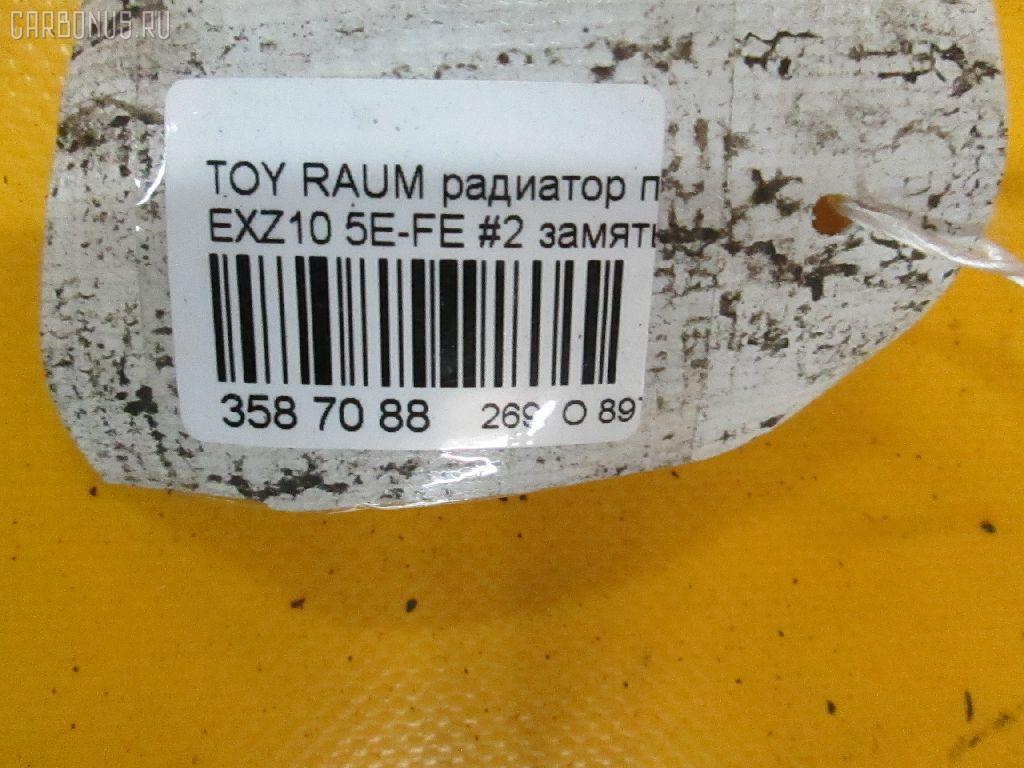 Радиатор печки TOYOTA RAUM EXZ10 5E-FE Фото 4