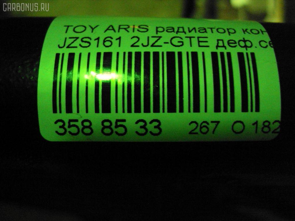 Радиатор кондиционера TOYOTA ARISTO JZS161 2JZ-GTE Фото 3