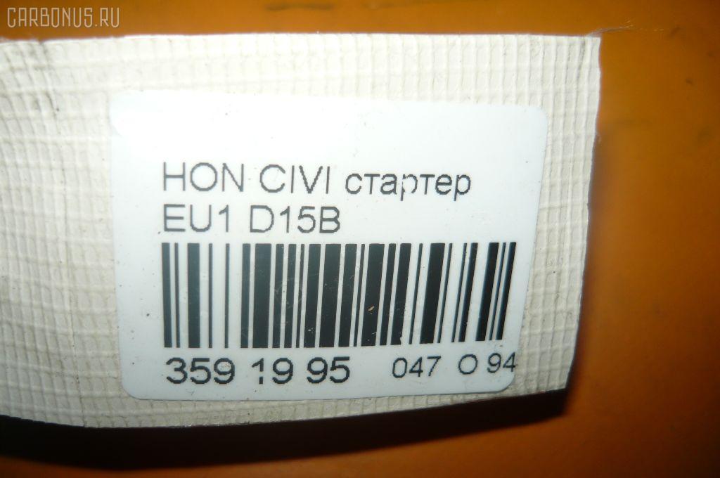 Стартер HONDA CIVIC EU1 D15B Фото 5