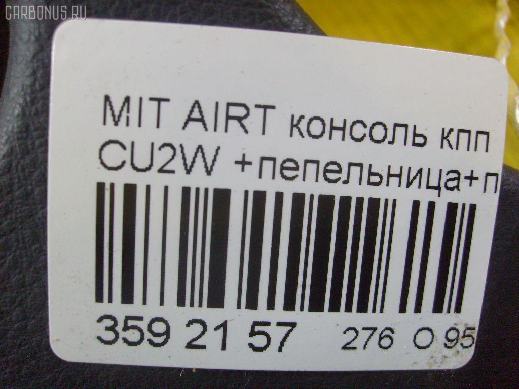 Консоль КПП MITSUBISHI AIRTREK CU2W Фото 3