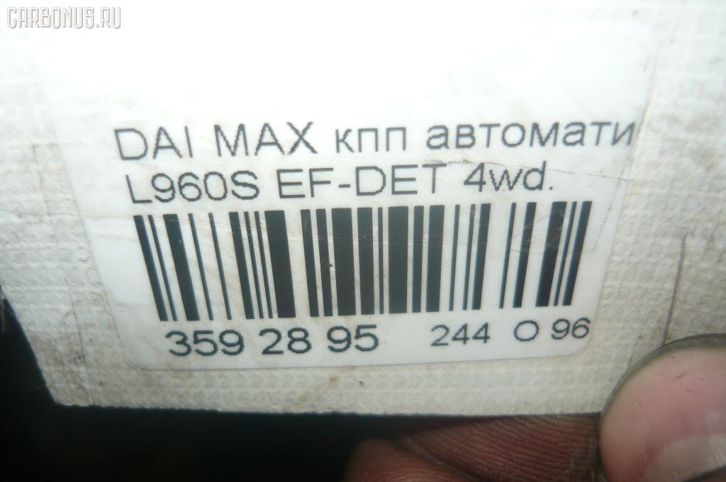 КПП автоматическая DAIHATSU MAX L960S EF-DET Фото 7