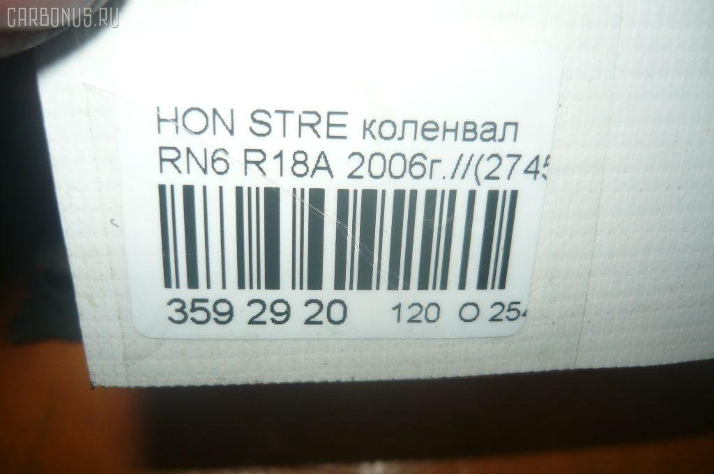 Коленвал HONDA STREAM RN6 R18A Фото 4