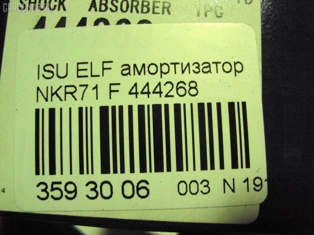 Амортизатор ISUZU ELF NKR71 Фото 2