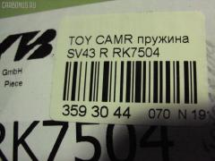 Пружина Toyota Camry SV43 Фото 2