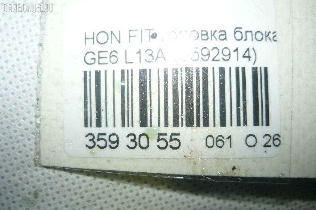 Головка блока цилиндров HONDA FIT GE6 L13A Фото 7