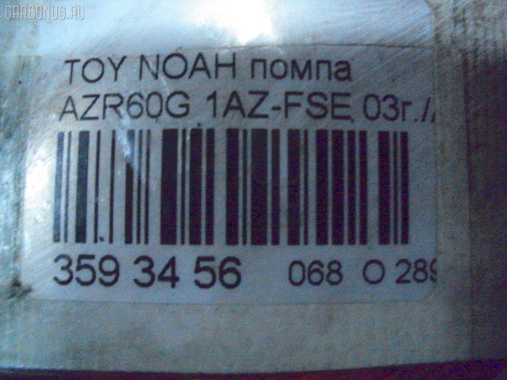 Помпа TOYOTA NOAH AZR60G 1AZ-FSE Фото 3