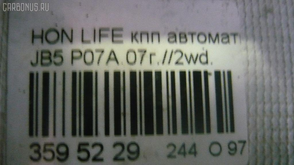 КПП автоматическая HONDA LIFE JB5 P07A Фото 6