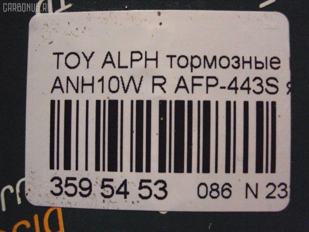 Тормозные колодки TOYOTA ALPHARD ANH10W Фото 2