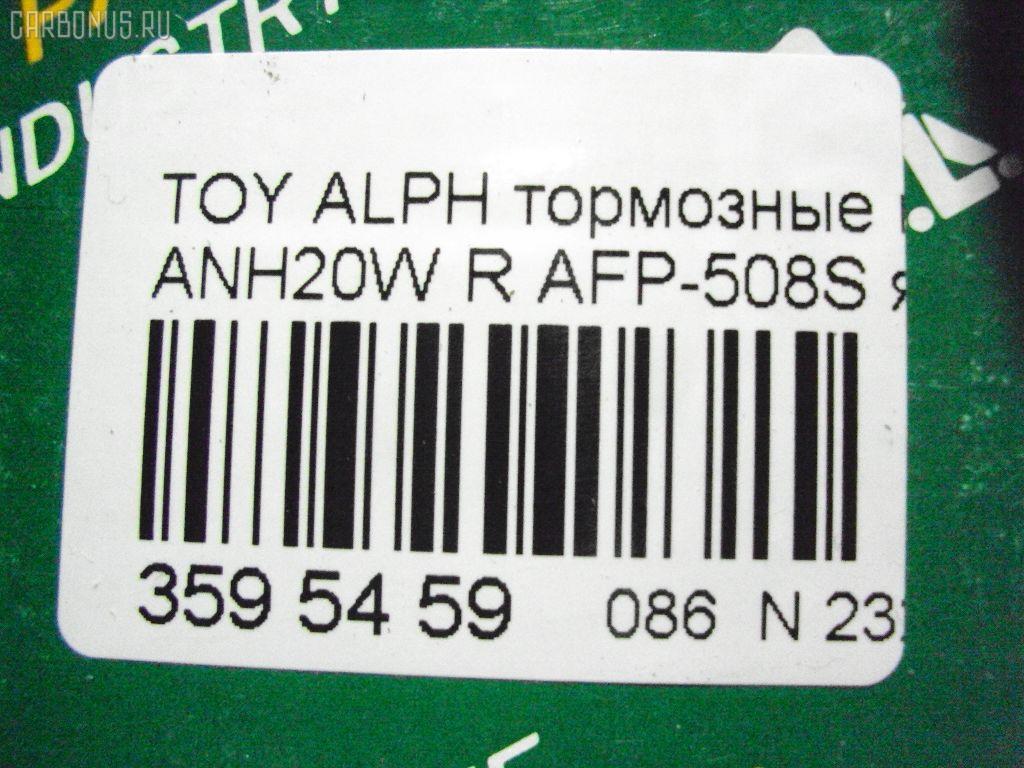 Тормозные колодки TOYOTA ALPHARD ANH20W Фото 2