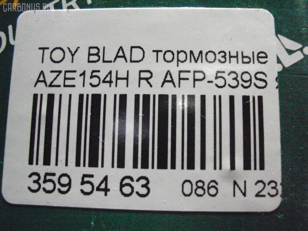 Тормозные колодки TOYOTA BLADE AZE154H Фото 2