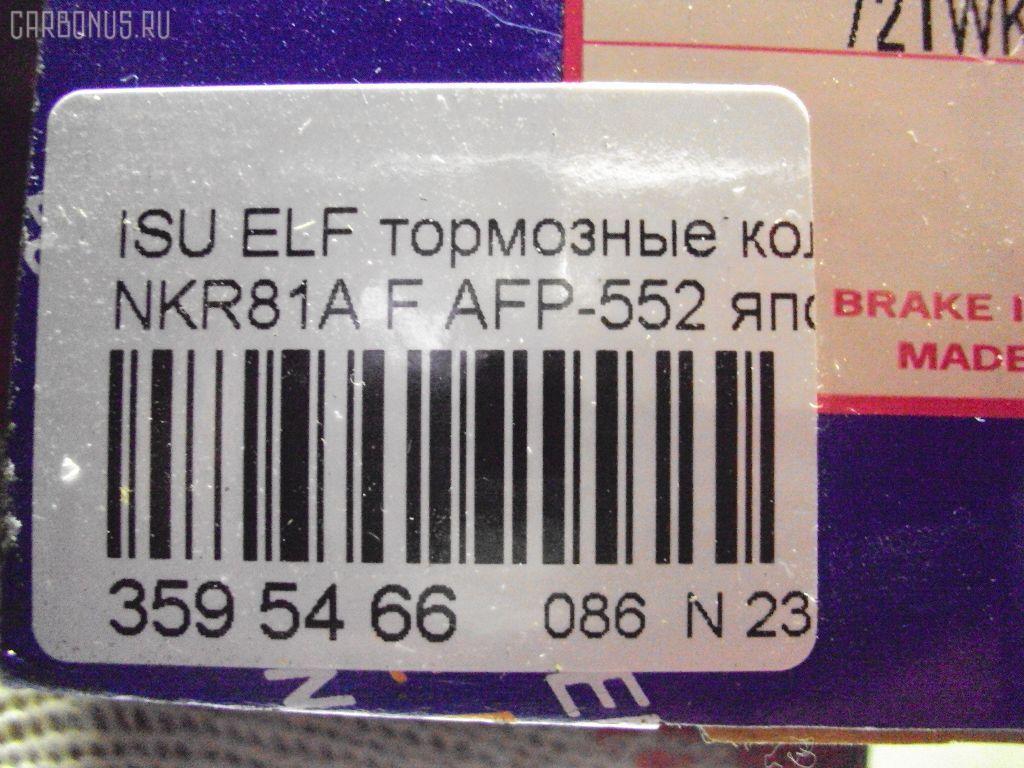 Тормозные колодки ISUZU ELF NKR81A Фото 2