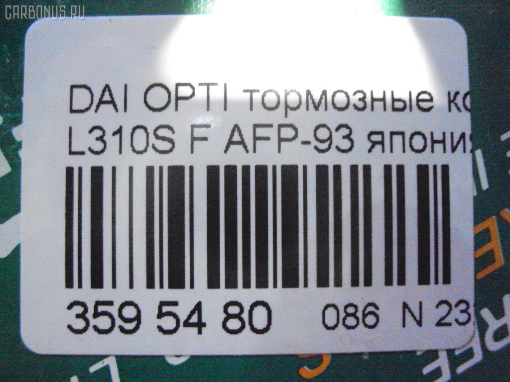 Тормозные колодки DAIHATSU OPTI L310S Фото 2