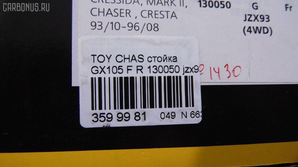 Стойка TOYOTA CHASER GX105 Фото 2