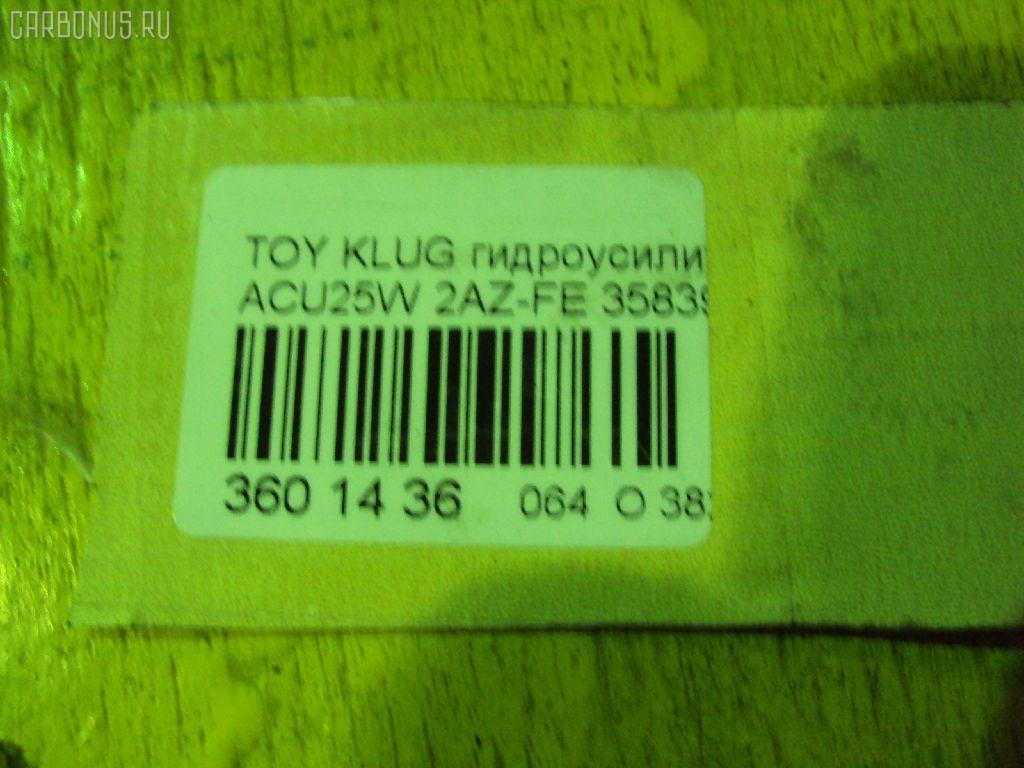 Гидроусилитель TOYOTA KLUGER V ACU25W 2AZ-FE Фото 4