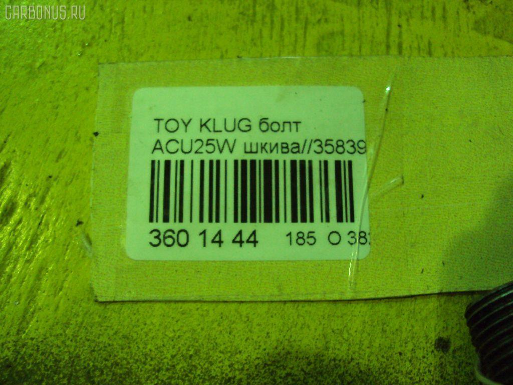 Болт крепежный шкива TOYOTA KLUGER ACU25W 2AZ-FE Фото 2