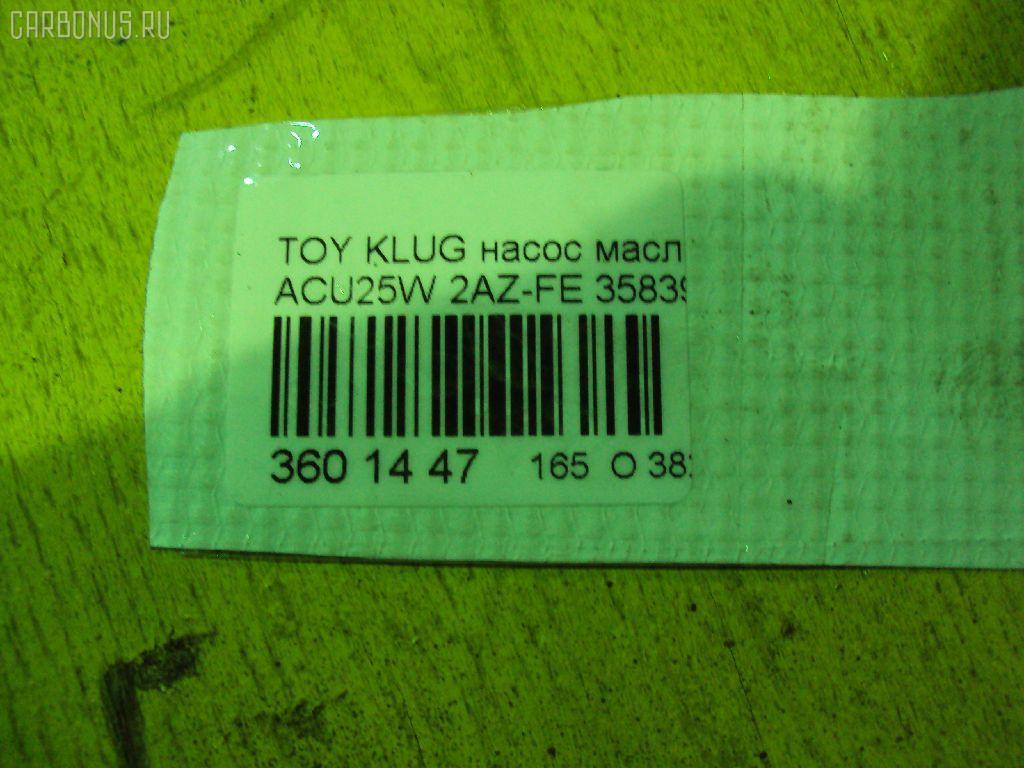 Насос масляный TOYOTA KLUGER V ACU25W 2AZ-FE Фото 3