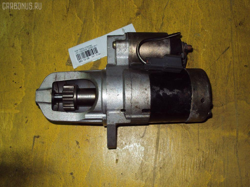 Стартер NISSAN TEANA J31 VQ23DE Фото 2