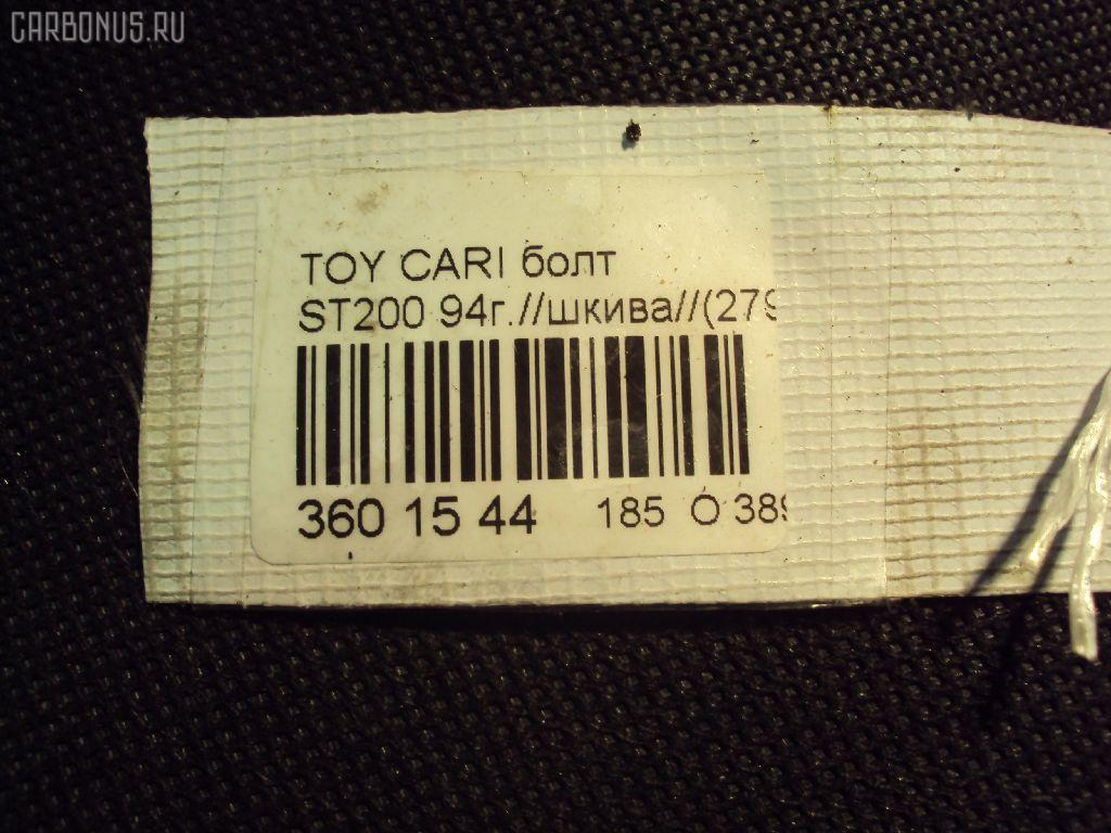 Болт крепежный шкива TOYOTA CARINA ED ST200 4S-FE Фото 2