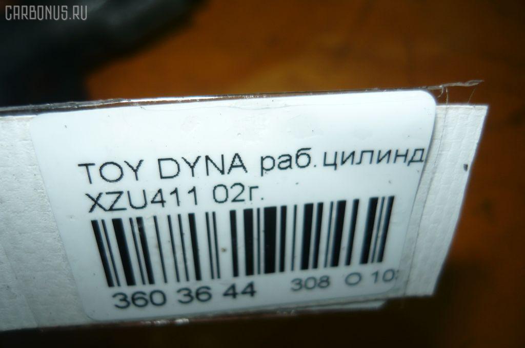 Раб.цилиндр сцепления TOYOTA DYNA XZU411 Фото 4