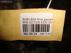 Блок двигателя Subaru Legacy lancaster BHE EZ30 Фото 11