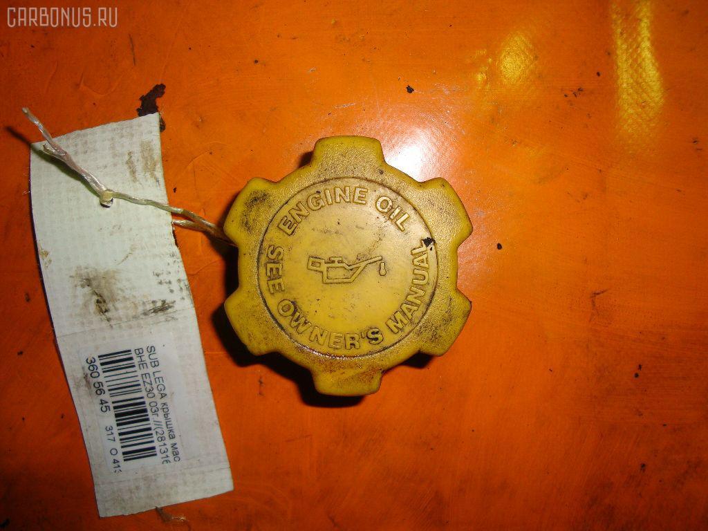 Крышка масляной горловины SUBARU LEGACY LANCASTER BHE EZ30 Фото 1