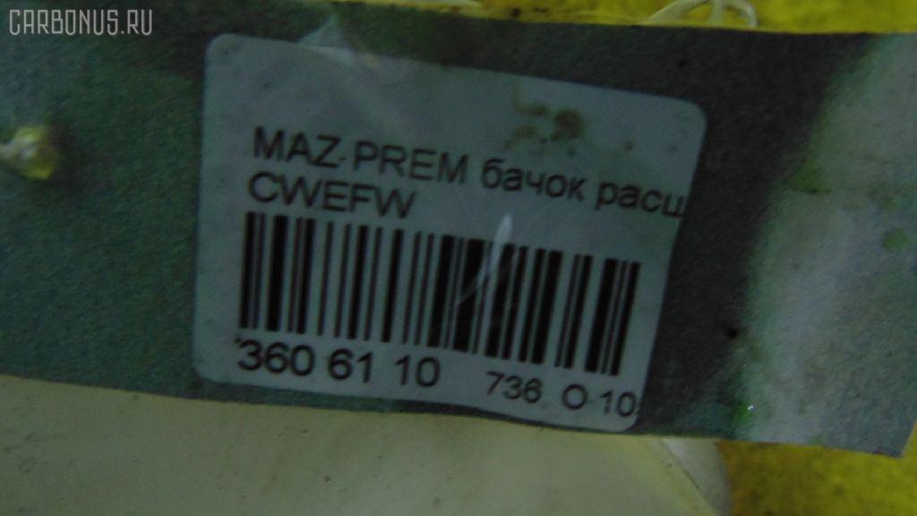 Бачок расширительный MAZDA PREMACY CWEFW Фото 3