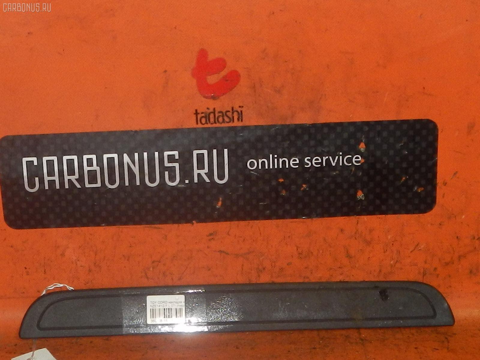 Накладка на порог салона Toyota Corolla fielder NZE141G Фото 1