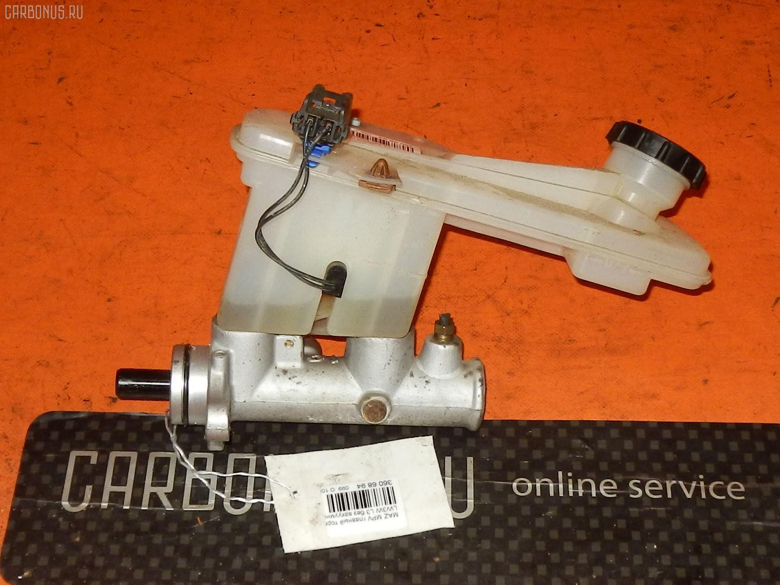 Главный тормозной цилиндр MAZDA MPV LW3W L3 Фото 2