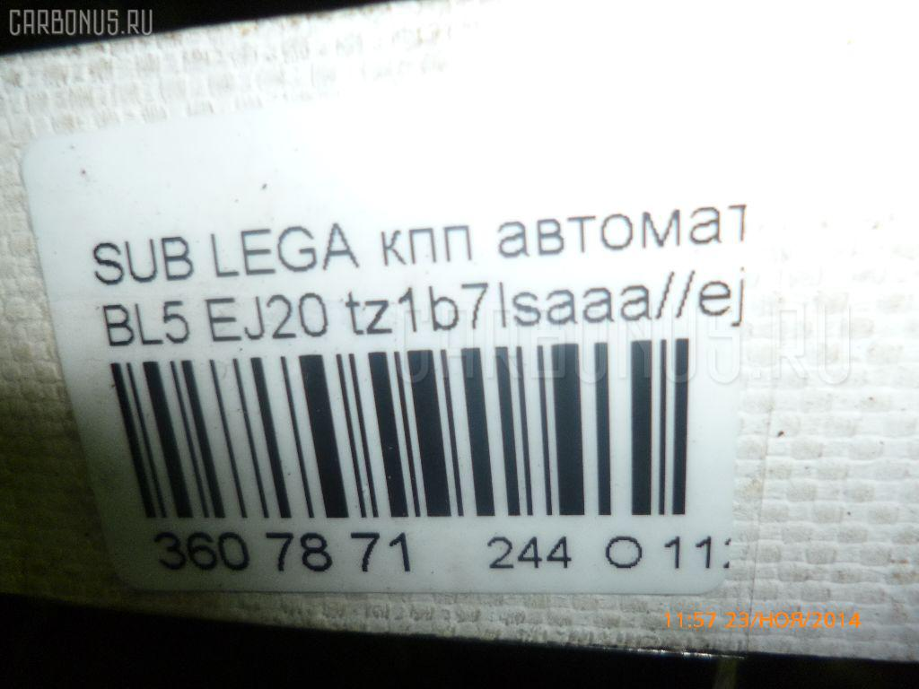 КПП автоматическая SUBARU LEGACY BL5 EJ20 Фото 8