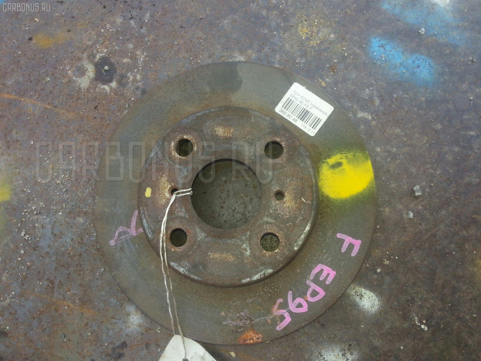 Тормозной диск Toyota Starlet EP95 4E-FE Фото 1