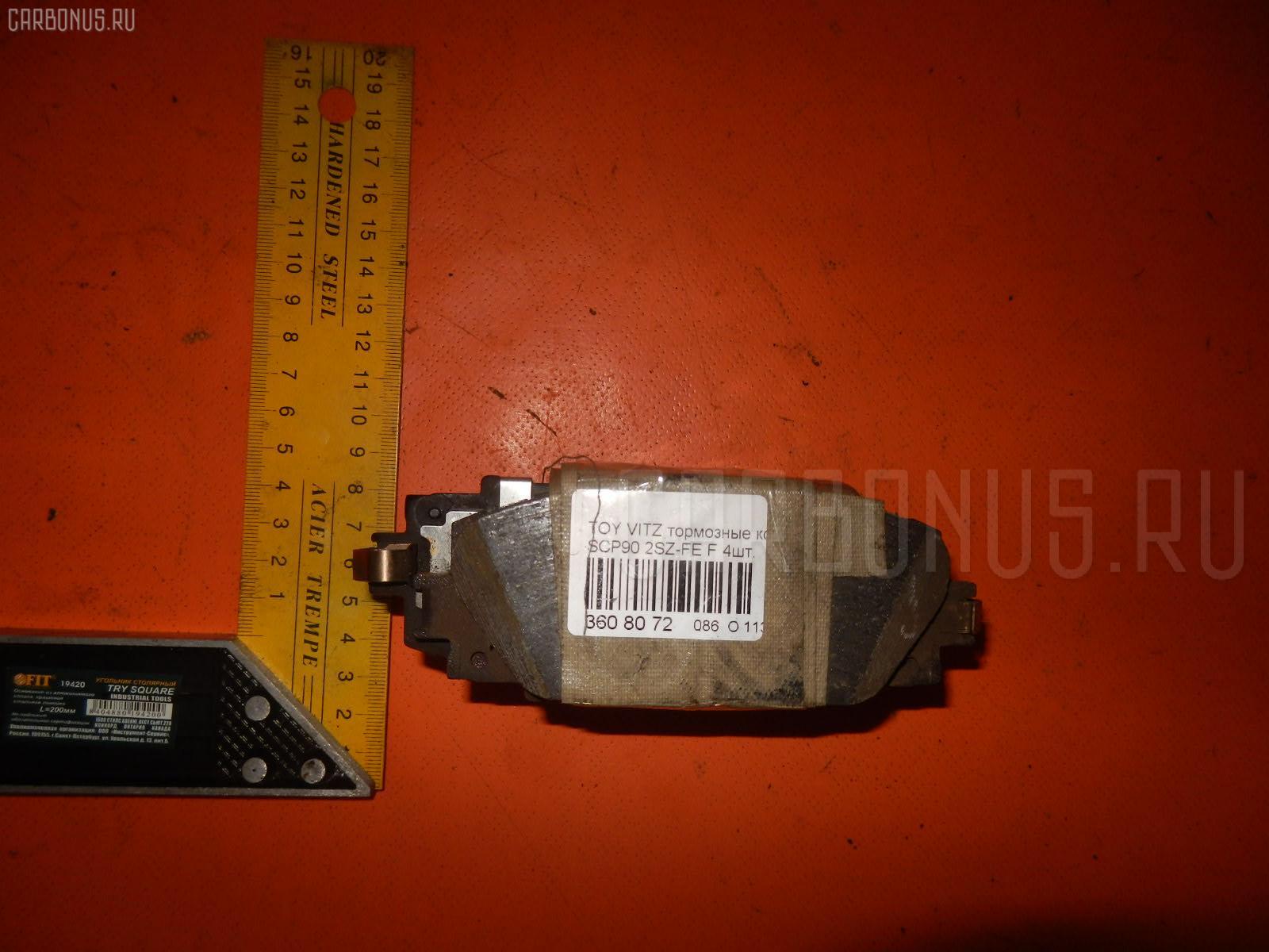 Тормозные колодки TOYOTA VITZ SCP90 2SZ-FE. Фото 3