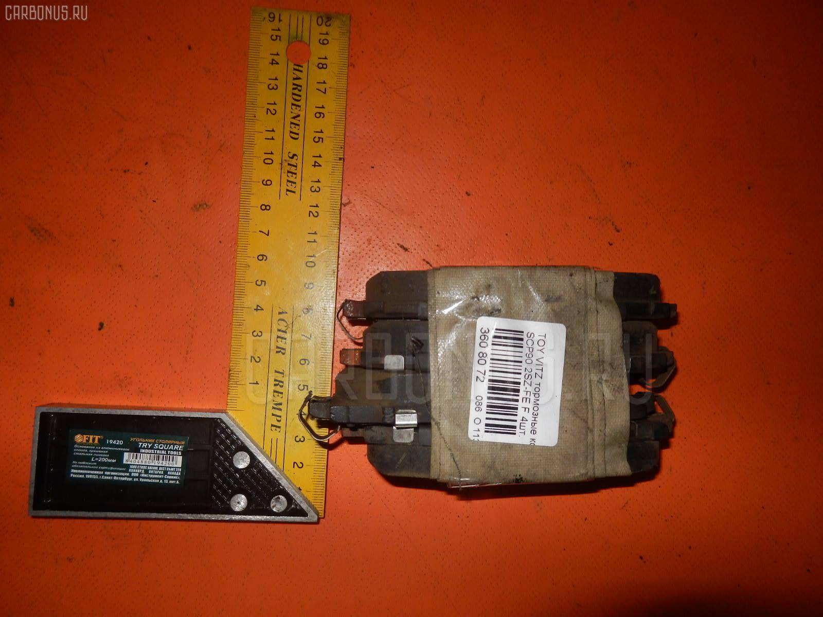 Тормозные колодки TOYOTA VITZ SCP90 2SZ-FE. Фото 2