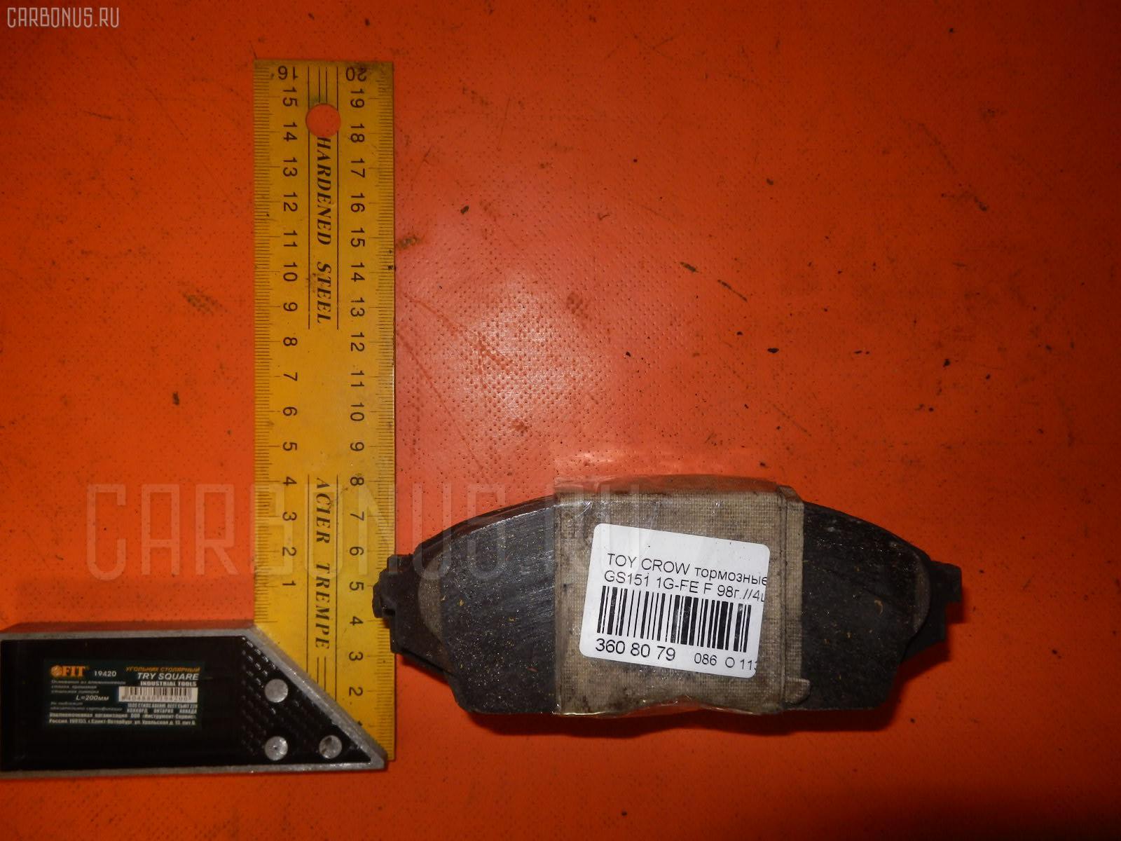 Тормозные колодки TOYOTA MARK II GX100 1G-FE. Фото 3