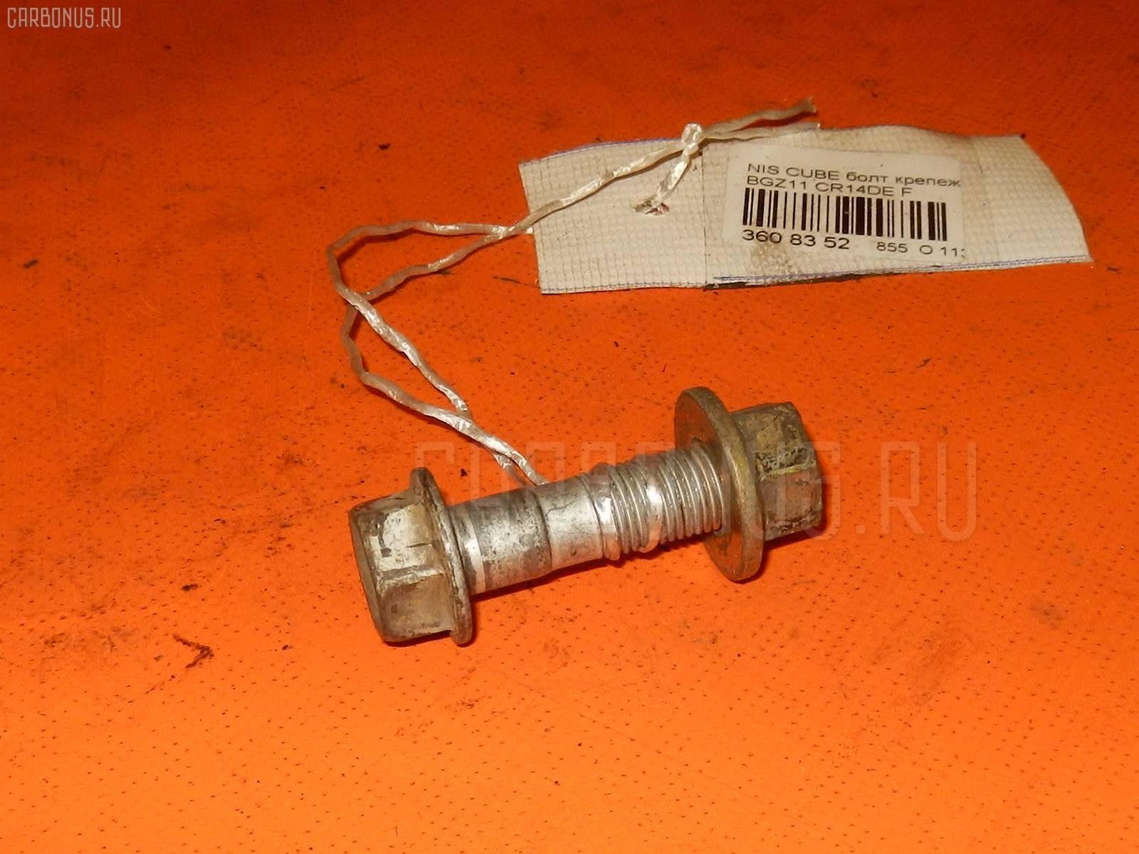 Болт крепежный амортизационной стойки NISSAN CUBE CUBIC BGZ11 CR14DE Фото 1