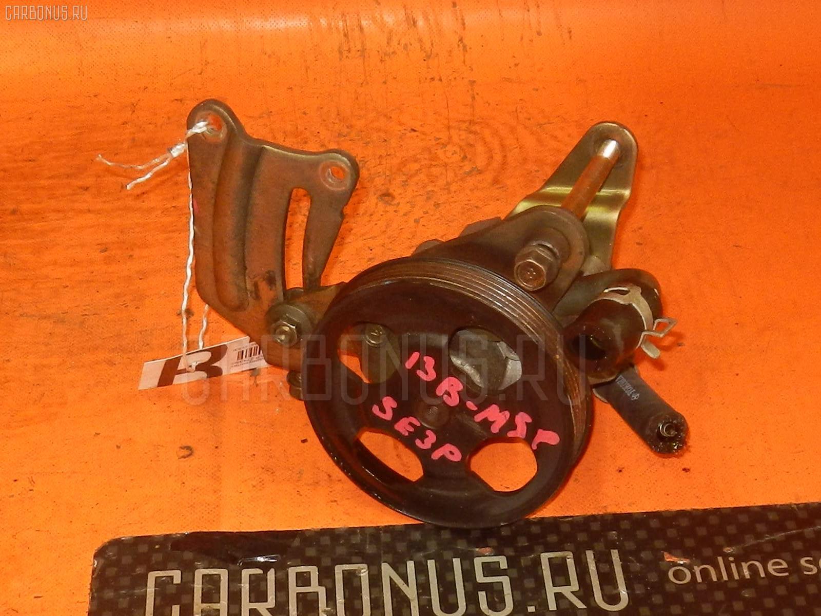 Гидроусилитель MAZDA RX-8 SE3P 13B-MSP Фото 3