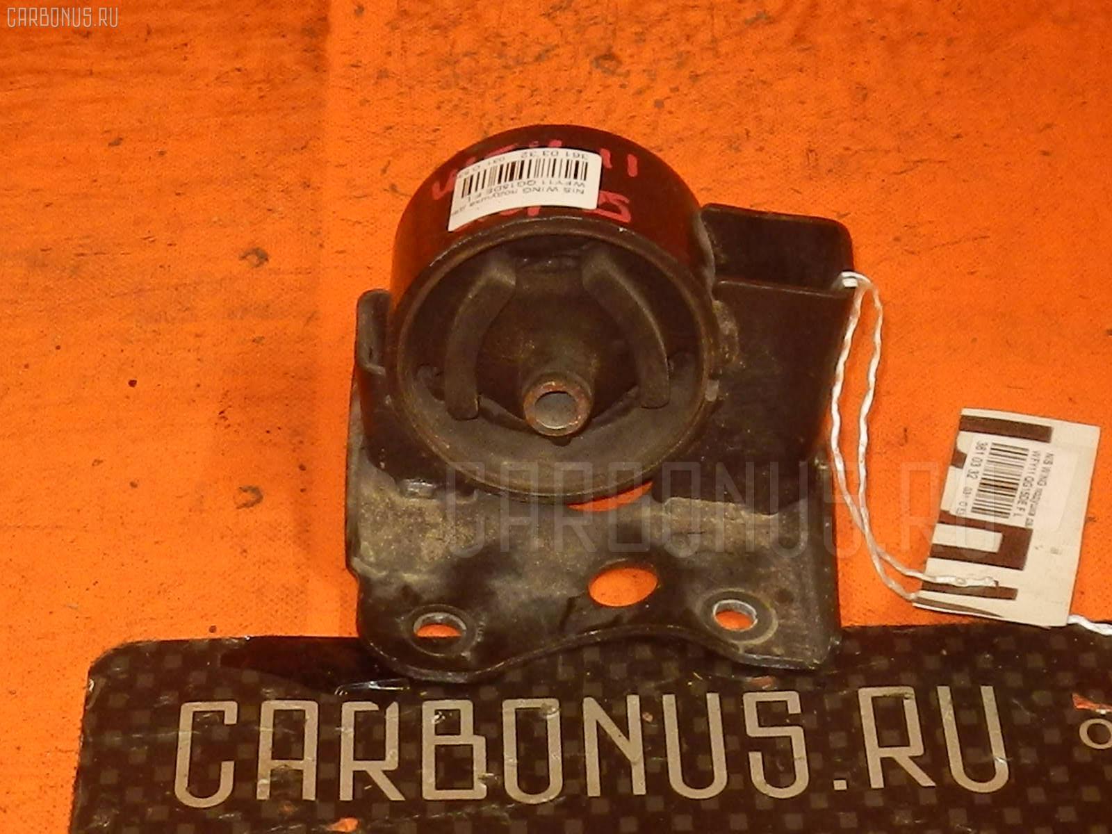 Подушка двигателя NISSAN WINGROAD WFY11 QG15DE. Фото 10