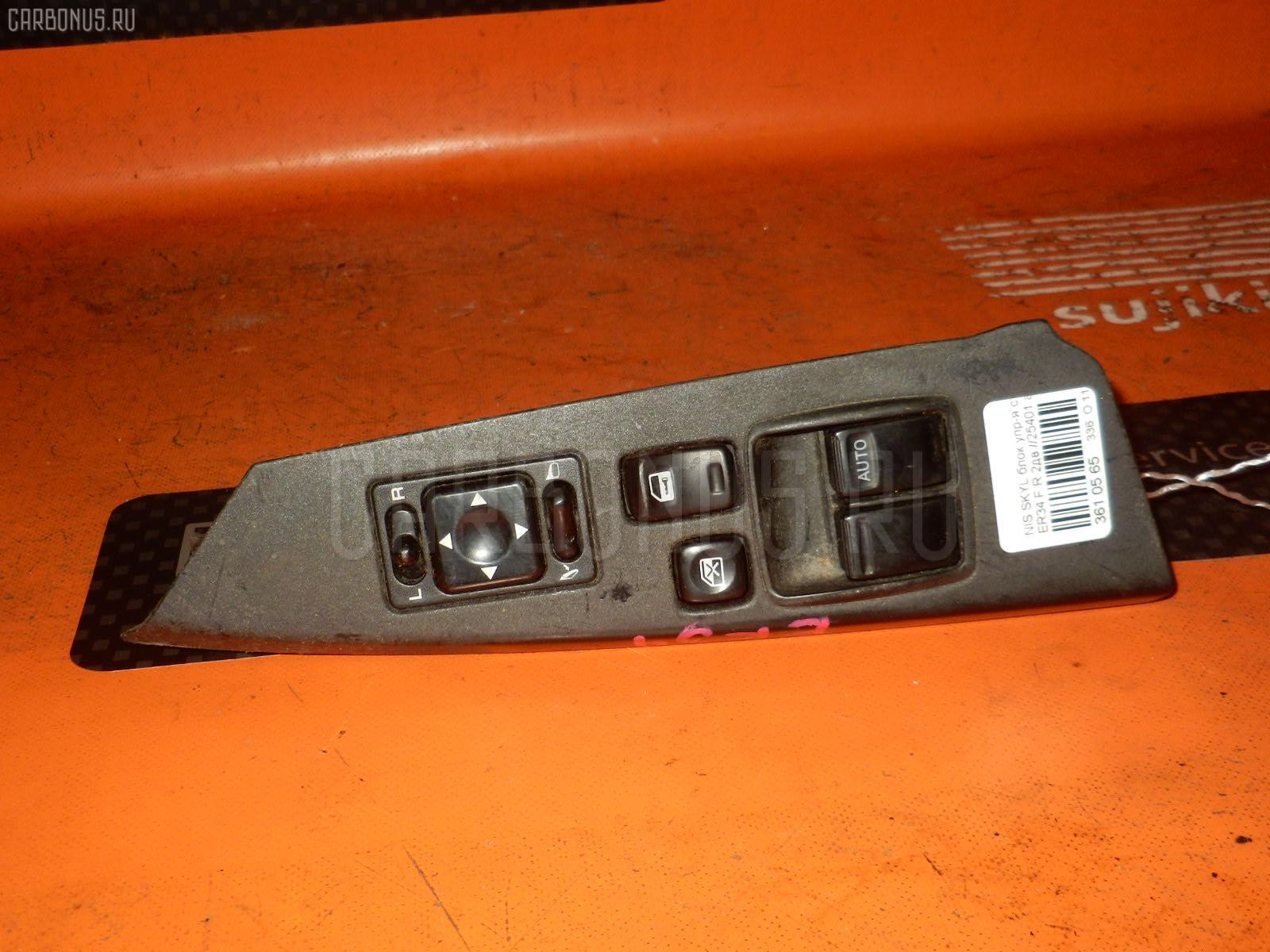Блок упр-я стеклоподъемниками NISSAN SKYLINE ER34. Фото 2