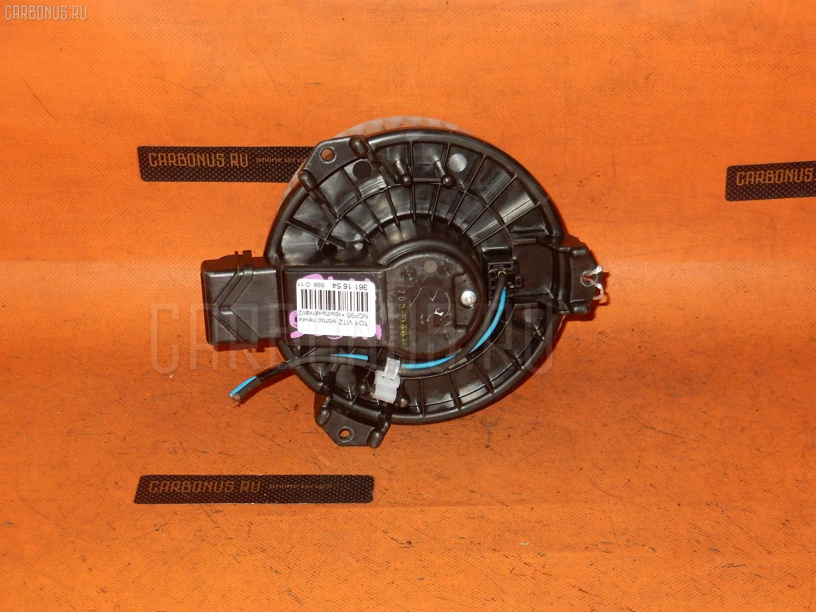 Мотор печки TOYOTA VITZ NCP95. Фото 1