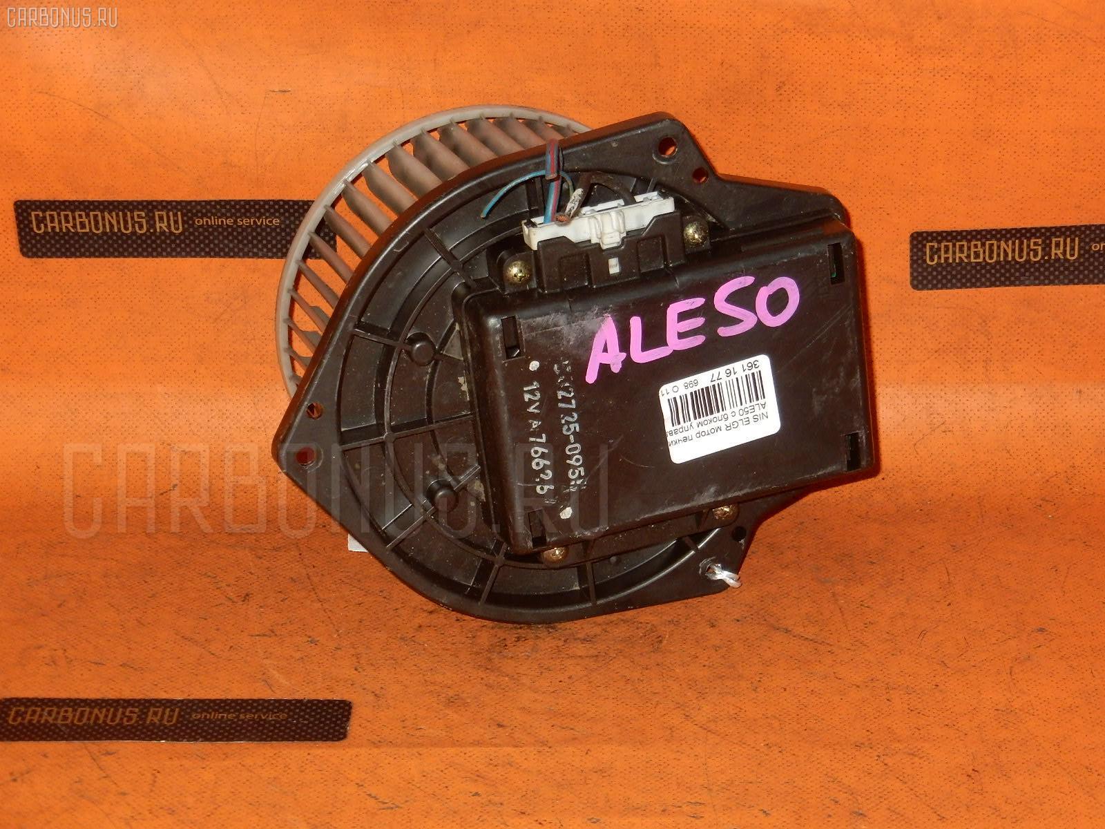 Мотор печки NISSAN ELGRAND ALE50. Фото 3