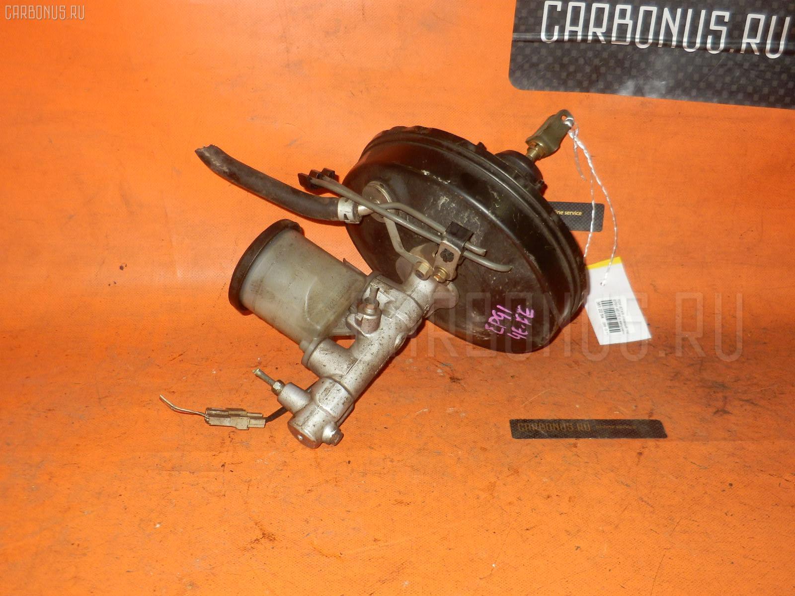 Главный тормозной цилиндр TOYOTA STARLET EP91 4E-FE. Фото 10