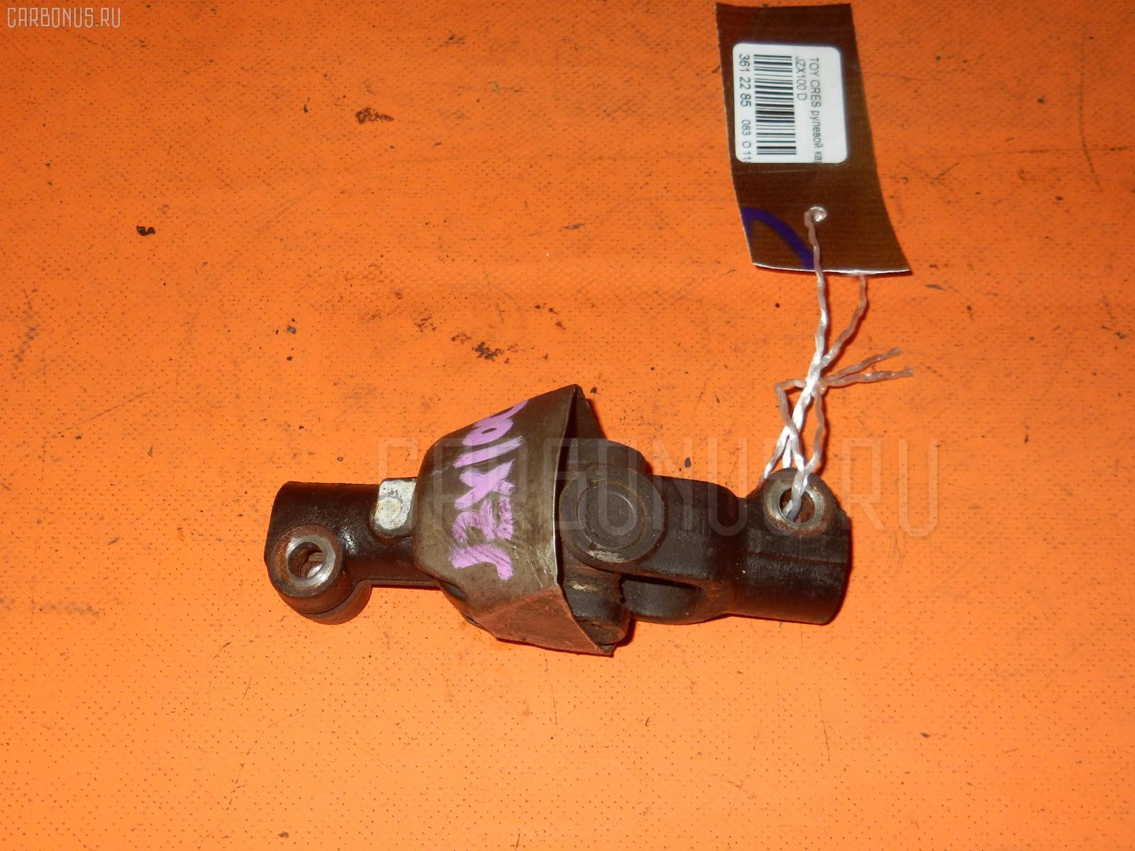 Рулевой карданчик TOYOTA CRESTA JZX100. Фото 5