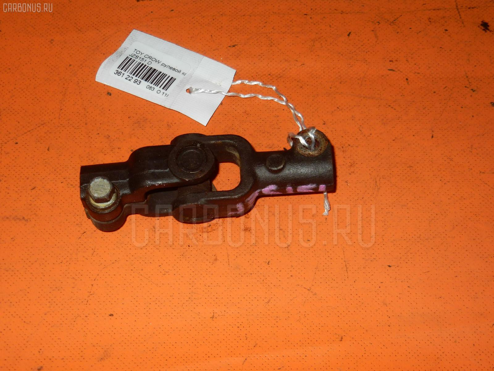 Рулевой карданчик TOYOTA CROWN JZS151. Фото 4