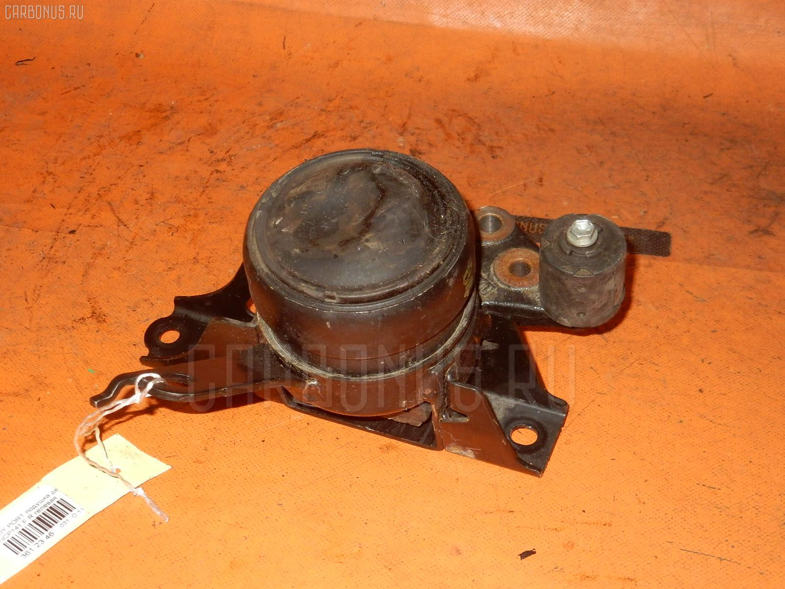 Подушка двигателя TOYOTA PORTE NCP141 Фото 1