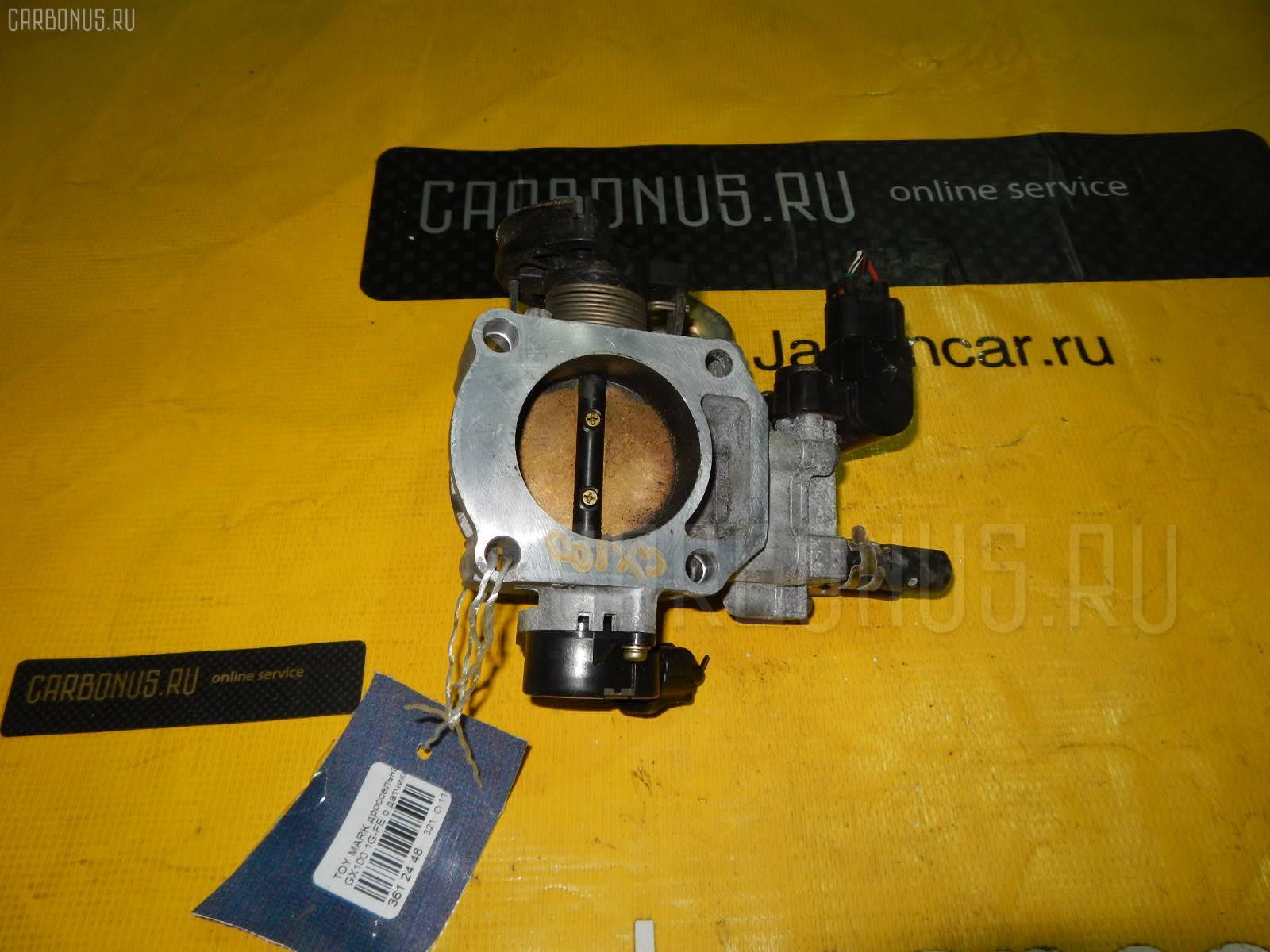 Дроссельная заслонка TOYOTA MARK II GX100 1G-FE. Фото 1