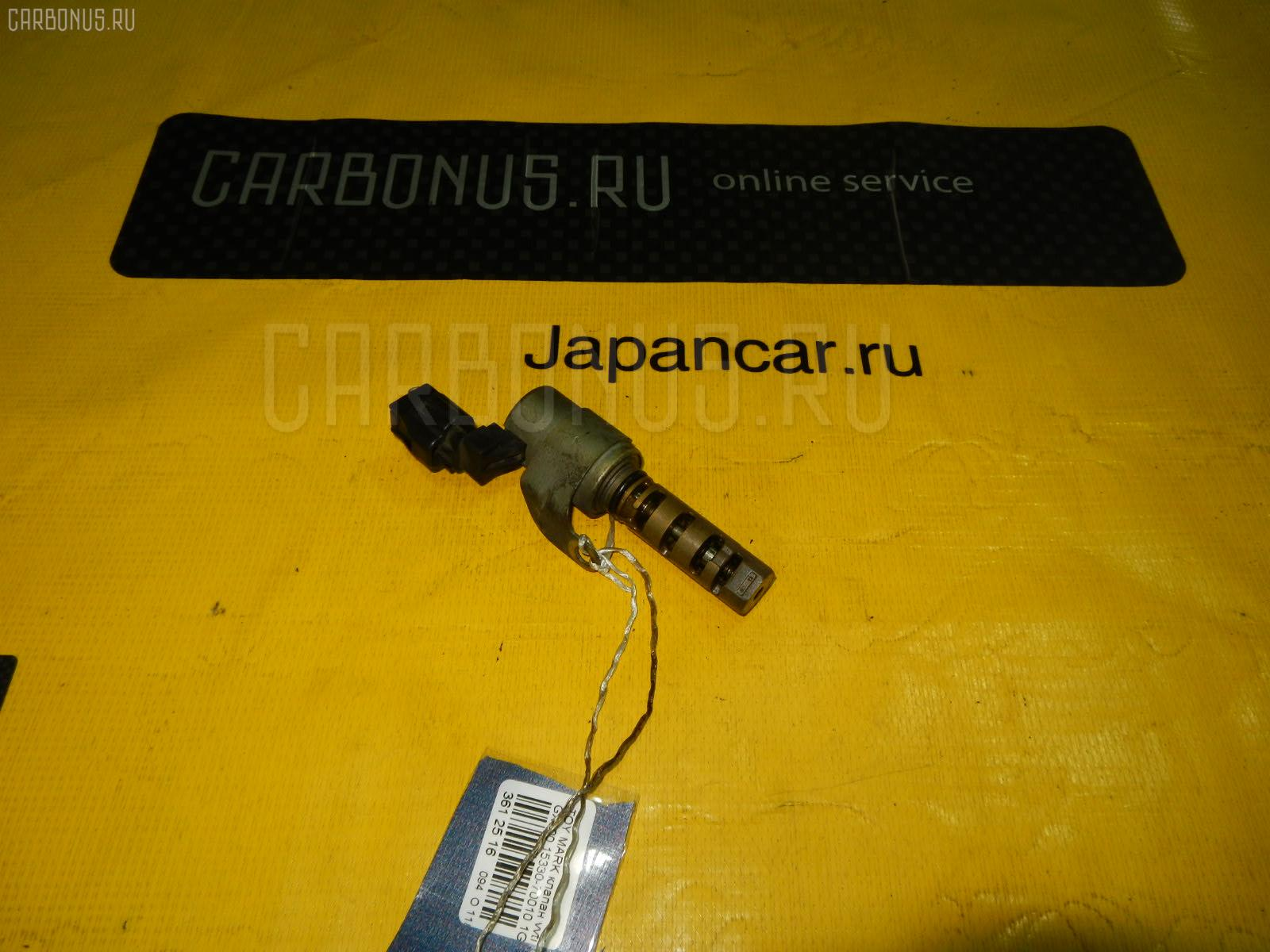 Клапан vvti TOYOTA GX100 1G-FE. Фото 6