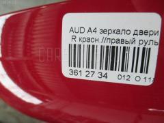 Зеркало двери боковой Audi A4 avant 8EALT Фото 4