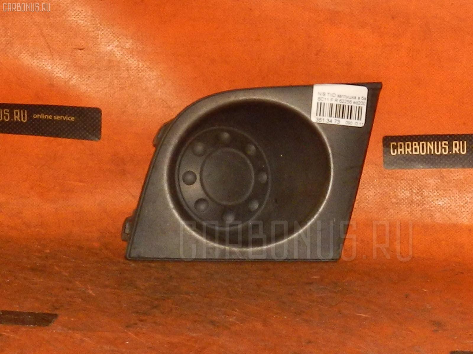Заглушка в бампер NISSAN TIIDA LATIO SC11 Фото 1